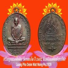 เหรียญหลวงพ่อเดิม วัดหนองโพ ปี 2482