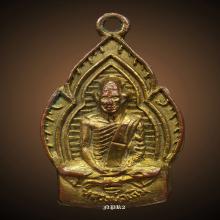 เหรียญเปลวเทียน หลวงพ่อเดิม วัดหนองโพ ๒๔๘๕(นิยม)