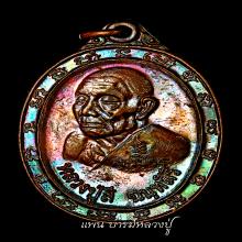 หลวงปู่สี - เหรียญ 2 อาจารย์ ( ทองแดง ) สภาพสวย