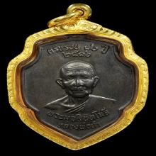 เหรียญรุ่นแรกหลวงพ่อดำ วัดตุยง ปี2516
