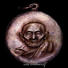 หลวงปู่สี - เหรียญ หน้าแก่ ( ทองแดง ) สภาพสวย