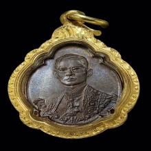 เหรียญพระราชสมภพครบ 4 รอบ รัชกาลที่ ๙