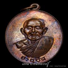 หลวงปู่สี - เหรียญ อายุยืน ครึ่งองค์ ( ทองแดง ) สภาพสวย