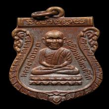 เหรียญหลวงปู่ทวด วัดช้างไห้  รุ่นแรก ปี2500