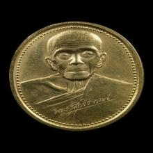 เหรียญทองคำหลวงตาจวน