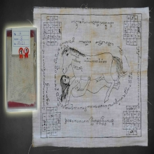 ผ้ายันต์ม้าเสพนาง ครูบาต๋า (พี่สุพิน)แชมป์