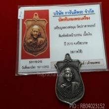 เหรียญหลวงพ่อมุม วัดปราสาทเยอร์ เนื้อเงิน ปี 2515