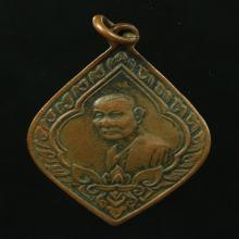เหรียญเจ้าคุณทักษิณคณิศร วัดใต้ ปี 2476