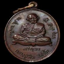 เหรียญเจริญพรล่างหลวงปู่ทิม วัดละหารไร่ จ.ระยอง ปี 2517