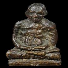 รูปหล่อรุ่นแรกพระครูศรัทธานุรักษ์ วัดปากยูน จ.พัทลุง ปี 2485