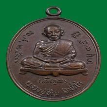เหรียญเจริญพรล่าง หลวงปู่ทิม วัดระหารไร่  ปี17 สวยแชมป์