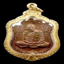 เหรียญเสมา8รอบหลวงปู่ทิม วัดละหารไร่ จ.ระยอง ปี2518