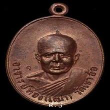 เหรียญหัวจุกพระอาจารย์ทองเฒ่า วัดเขาอ้อ จ.พัทลุง ปี 2520