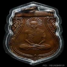 เหรียญรุ่นแรกหลวงพ่อเปียก วัดนาสร้าง จ.ชุมพร ปี 2500