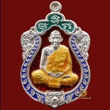 เหรียญเสมา ๖ รอบ หลวงพ่อสาคร เนื้อเงินลงยา 4 สี