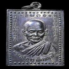 เหรียญมหาอุตม์เนื้อเงินหลวงพ่อเล็ก วัดจุ้มปะ จ.สงขลา ปี 2519