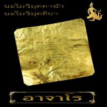 แผ่นจารมือ อาจารย์ฝั้น เนื้อทองคำ(หายากเป็นที่สุด)