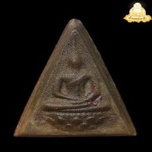 พระสมเด็จจิตรดา(หรือพระกำลังแผ่นดิน)พ.ศ.2511พร้อมใบพระราชทาน