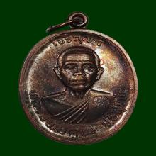 เหรียญเจริญพรบนหลวงพ่อคูณ วัดบ้านไร่ ปี2536