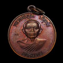 เหรียญเจริญพรล่าง หลวงพ่อคูณ วัดบ้านไร่ บล็อคทองคำ ปี2536 #1