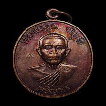 เหรียญเจริญพรล่าง หลวงพ่อคูณ วัดบ้านไร่ บล็อคทองคำ ปี2536 #2