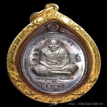 เหรียญมนต์พระกาฬรุ่นแรก
