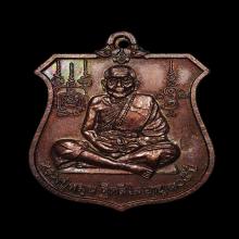 เหรียญนารายณ์ทรงครุฑ หลวงปู่หมุน โค๊ดวัดสุทัศน์ ปี2542 #2