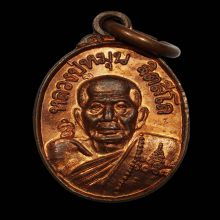 เหรียญเม็ดแตง หลวงปู่หมุน วัดบ้านจาน บล็อคธรรมดา มีซองเดิม