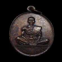 เหรียญสร้างบารมี หลวงพ่อคูณ วัดบ้านไร่ ปี2519