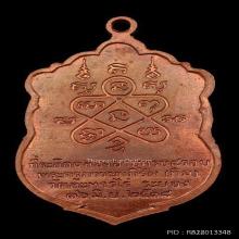 เหรียญเสมาแปดรอบหลวงปู่ทิมโค๊ตนะนิยมเนื้อทองแดง.ผิวไฟสวยใส