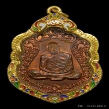 เหรียญเสมาแปดรอบ ตอกโค๊ดอุ ลป.ทิม วัดระหารไร่ ปี18 สวยเดิม