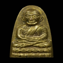 พระหลวงปู่ทวดปี 2505 พิมพ์เล็ก