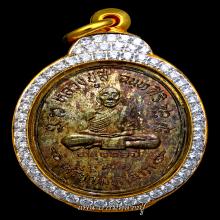 หลวงปู่สี - เหรียญ มหาลาภ ( เนื้อนวะ ) สภาพสวย