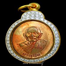 หลวงปู่สี - เหรียญ อายุยืน ครึ่งองค์ ( เนื้อนวะ ) โชว์