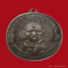 เหรียญรุ่นแรก ลพ.ฉิม วัดพลานุภาพ ปี 2476 จ.ปัตตานี เนื้อเงิน