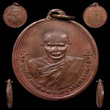 เหรียญพ่อท่านซังรุ่นแรก