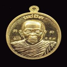 เหรียญหลวงพ่อคูณ รุ่นแซยิด ทองคำ