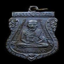 เหรียญ ลป.ทวด รุ่น 3 (พ.ศ. 2504)