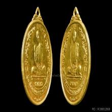 เหรียญรูปไข่หลังพัดยศ หลวงปู่โต๊ะ ปี 18 เนื้อทองคำ เบอร์ 333