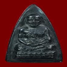 เหรียญกลีบบัว หลวงปู่ทวด รุน ๑ ปี 2507