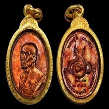 เหรียญพญานาค [ตอกโค้ด] เนื้อทองแดงผิวไฟ พ.ศ.๒๕๑๘