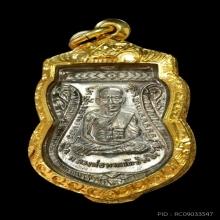 เหรียญเลื่อนสมณศักดิ์หลวงปู่ทวด ปี 08 อัลปาก้าเปลือย ตัดนิยม