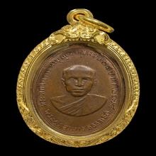 เหรียญท่านเจ้าคุณศรี วัดอ่างศิลา เนื้อทองแดงผิวไฟ รุ่นแรก