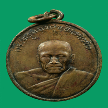 เหรียญรุ่น2หลวงพ่อทองศุขวัดโตนดหลวง(หลังครั่ง)