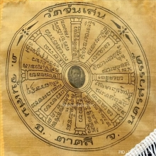 ลพ.โอด วัดจันเสน...ผ้ายันต์ธง ๘ ทิศ พ.ศ. 2513