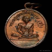 เหรียญหลวงปู่อ่ำ วัดหนองกะบอก