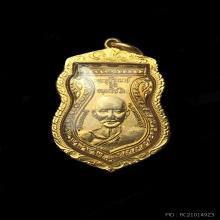 เหรียญหลวงปู่ยิ้ม-หลวงปู่เหรียญ วัดหนองบัว รุ่นแรก