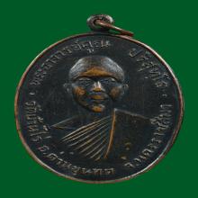 เหรียญหลวงพ่อคูณ วัดบ้านไร่ รุ่นแรก เนื้อทองแดง ปี 2512