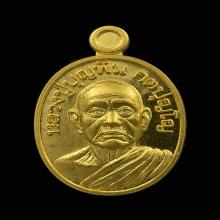 เม็ดแตงรุ่นแรก หลวงปู่บุญพิน วัดผาเทพนิมิตร ทองคำ No.12