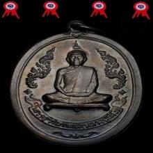 หลวงปู่โต๊ะ เหรียญรุ่นแรก ครั้งที่ 2